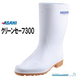 耐油衛生長靴 クリーンセーフ300 白|nonnonxx2001