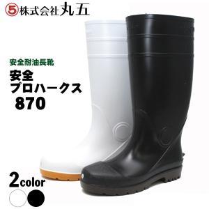 丸五 耐油性安全長靴 安全プロハークス870【870】|nonnonxx2001