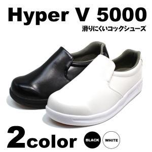 滑らないコックシューズ ハイパーV5000【V5000】|nonnonxx2001