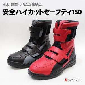 丸五 安全靴 ハイカットセーフティ#150【150】|nonnonxx2001