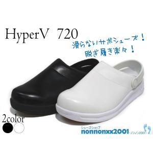 滑らないコックシューズ ハイパーV-720【V−720】|nonnonxx2001