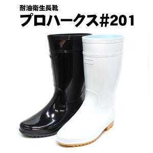 丸五 耐油衛生長靴 プロハークス201【201】|nonnonxx2001
