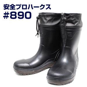 丸五 安全耐油長 安全プロハークス 890 ブラック【890】|nonnonxx2001