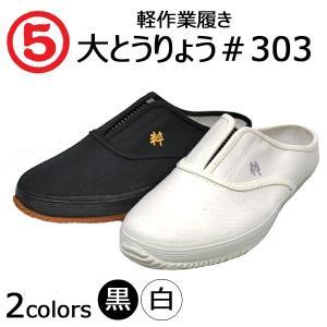 丸五 大とうりょう303【303】|nonnonxx2001