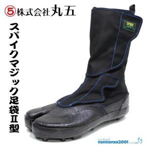 丸五  スパイクマジック足袋2型 スパイク地下足袋