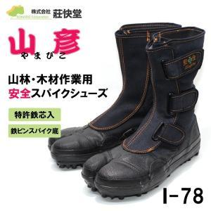 荘快堂 安全スパイク足袋 山彦 I-78【I−78】|nonnonxx2001