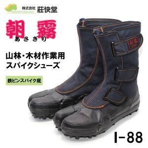 荘快堂 スパイク足袋 朝霧 I-88【I−88】|nonnonxx2001