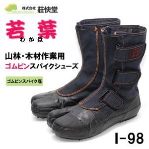 荘快堂 ゴムピンスパイク足袋 若葉 I-98【I−98】|nonnonxx2001