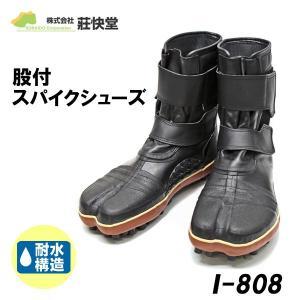 荘快堂 防水スパイク足袋 I-808【I−808】|nonnonxx2001