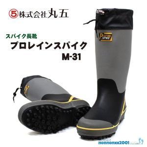 丸五 スパイク長靴 プロレインスパイクM-31 グレー【M−31】【M31】|nonnonxx2001