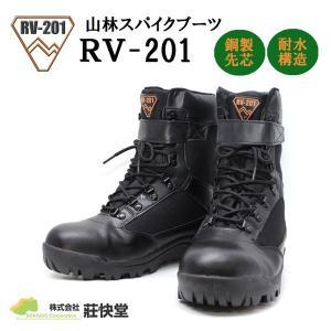 荘快堂 スパイク シューズ RV-201 黒 【RV-201】 RV201|nonnonxx2001