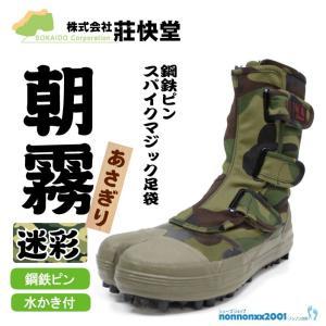 荘快堂 「朝霧」の迷彩柄 スパイク靴 限定品 I-881 【I−881】 nonnonxx2001