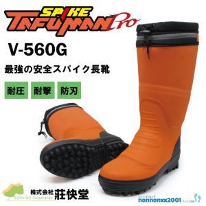 荘快堂 スパイクタフマン・プロ V−560G 安全スパイク長靴 【V-560G】 nonnonxx2001