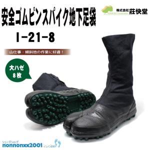 荘快堂 安全ゴムピンスパイク地下足袋大ハゼ8枚   I−21−8【I-21-8】|nonnonxx2001
