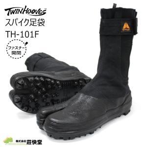 荘快堂 ツインフーブス ファスナースパイク足袋 TH101F【TH―101F】|nonnonxx2001