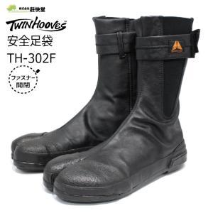 荘快堂 ツインフーブス ファスナー安全地下足袋 TH-302F 【TH―302F】|nonnonxx2001