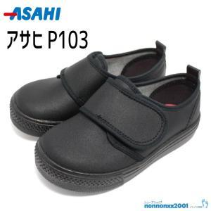 アサヒ キッズシューズ P103 ブラックスムース 黒|nonnonxx2001