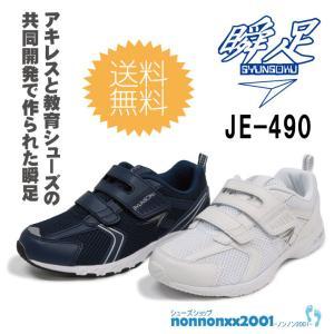 アキレス 瞬足 JE-490 『白』『紺』 【JE−490】|nonnonxx2001