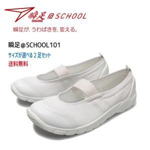 【2足セット】アキレス 上履き 瞬足@SCHOOL スクール SSK101(101)|nonnonxx2001
