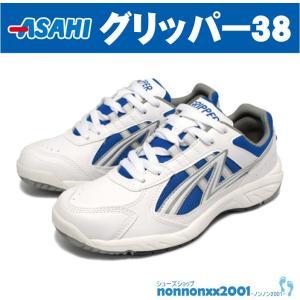 【送料無料】アサヒ グランドシューズ グリッパー38 ホワイト/ブルー【グリッパー38】|nonnonxx2001