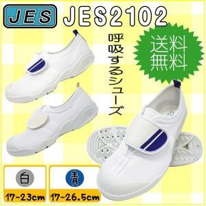 送料無料 教育シューズ JES2102青 [17.0〜26.5cm] 白 [17.0〜23.0cm] |nonnonxx2001