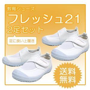 足の骨の発育期の子どもたちの特に学校で長時間履く上履き用として、 外反母趾を予防するタイプのシューズ...