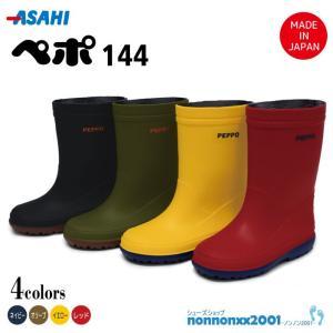 送料無料!アサヒ キッズレインブーツ ペポ144 長靴 日本製 pepo144|nonnonxx2001