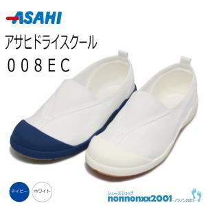 アサヒ ドライスクール 008EC 2色|nonnonxx2001