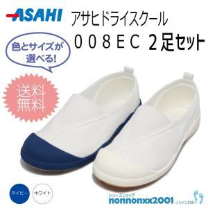2足で送料無料!アサヒ ドライスクール 008EC 2色【ホワイト】【ネイビー】|nonnonxx2001