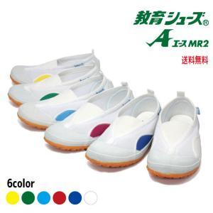 教育シューズAエース MR2 白/青/赤/グリーン/イエロー/ライトブルー【教育MR2】6色|nonnonxx2001