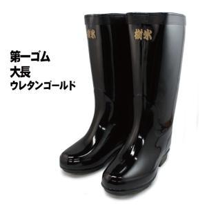 第一ゴム 大長ウレタンゴールド【大長樹氷】紳士長靴|nonnonxx2001