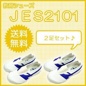 【2足セット】 教育シューズ JES2101 青 2足で送料無料!