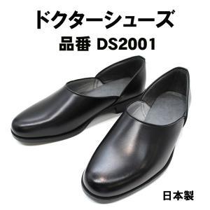 ドクターシューズ DS2001 往診履 オリジナル 黒 【DS2001】|nonnonxx2001