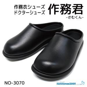 作務衣シューズ 法衣靴 作務衣サンダル NO−3070 黒 【3070】|nonnonxx2001