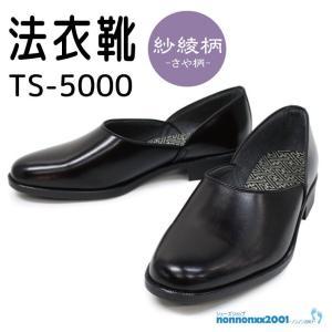 法衣靴 TS−5000 ドクターシューズ 紗綾柄(さや柄)黒 【TS-5000】|nonnonxx2001