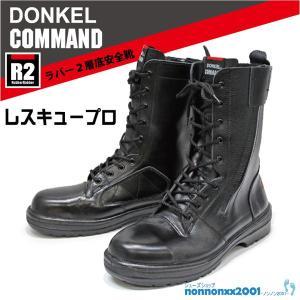 ドンケル安全靴 ドンケル コマンド R2 レスキュープロ【R2】|nonnonxx2001