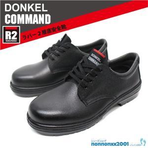 安全靴 ドンケル R2-01 コマンド 【R2ー01】 短靴タイプ|nonnonxx2001