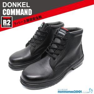 ドンケル安全靴 R2-03 コマンド 中編み上げタイプ 【R2ー03】|nonnonxx2001