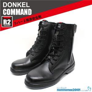 安全靴 ドンケル  R2-04T コマンド 編上げ ファスナー付【R2ー04】|nonnonxx2001
