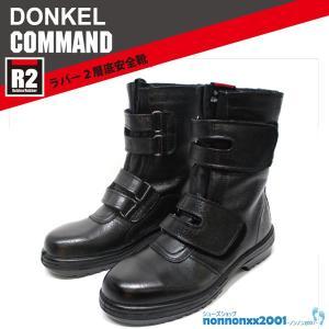 ドンケル安全靴 R2-54 コマンド マジックタイプ【R2ー54】|nonnonxx2001