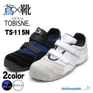 ミドリ安全 トビスニ TOBISNE TS-115N 【TS−115N】TS115N|nonnonxx2001