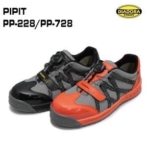 ディアドラ 安全靴 PIPIT(ピピット)PP−228/PP−728【PP-228/PP-728】|nonnonxx2001