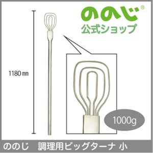 ののじ 調理用ビッグターナ 小 調理器具 キッチン用品 人気 大容量 丈夫 業務用  |nonoji