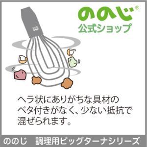 ののじ 調理用ビッグターナ 小M 調理器具 キッチン用品 人気 大容量 丈夫 業務用|nonoji|03