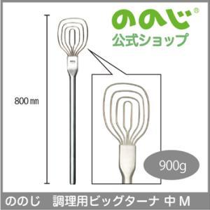 ののじ 調理用ビッグターナ 中M 調理器具 キッチン用品 人気 大容量 丈夫|nonoji