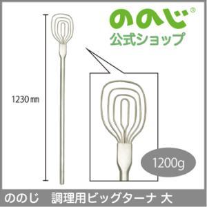 ののじ 調理用ビッグターナ 大 調理器具 キッチン用品 実用的 人気 大容量|nonoji