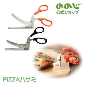 ののじ Pizzaはさみ ピザ ハサミ 万能 多目的 多機能 ステンレス はさみ 切る カット 家庭 家族 主婦 パーティー PIZZA 実用的 父の日|nonoji