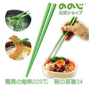 ののじ 驚異の耐熱220℃ 朝の菜箸24 父の日|nonoji