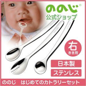 ののじ 離乳食スプーン フォーク 新はじめてのカトラリーセット 食器 赤ちゃん ベビー キッズ ギフト 贈り物 出産祝い お食い初め おしゃれ かわいい|nonoji