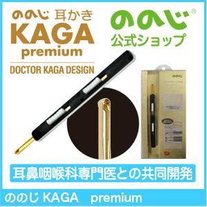 ののじ公式  耳かき 日本製 KAGAプレミアム 便利グッズ 家庭 家族 実用的 人気 父の日|nonoji